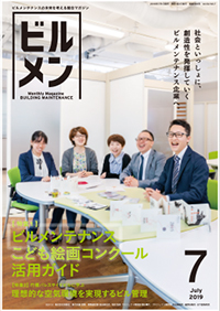 月刊ビルメン7月号