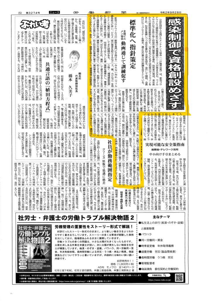 メディア掲載:労働新聞に感染防止防疫事業が取り上げられました ...
